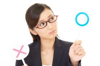 要注意!合併の3つの失敗事例と成功の絶対条件