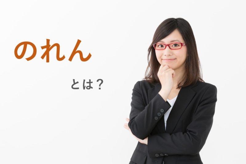 のれんとは何か?