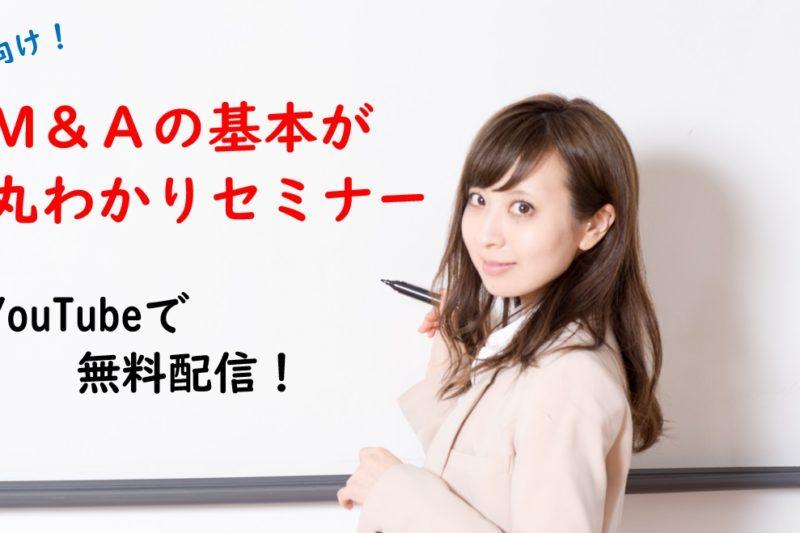 売主向けのM&Aセミナー動画