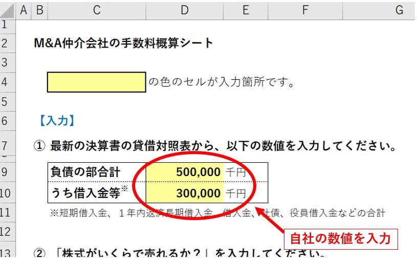 手数料計算シートの使い方1-1