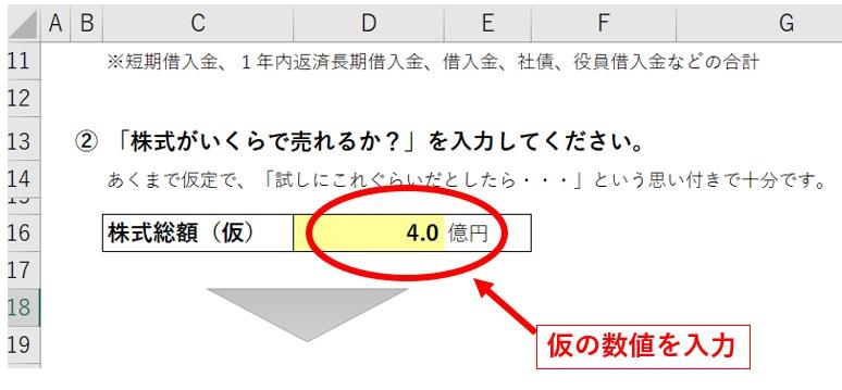 手数料計算シートの使い方2
