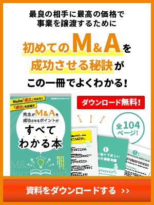 M&Aを成功のコツがわかる本