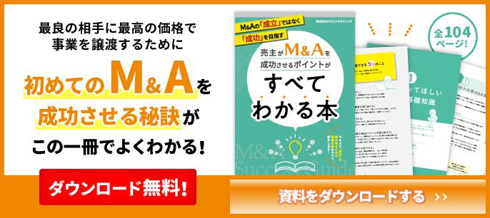 M&A成功のコツがわかる本