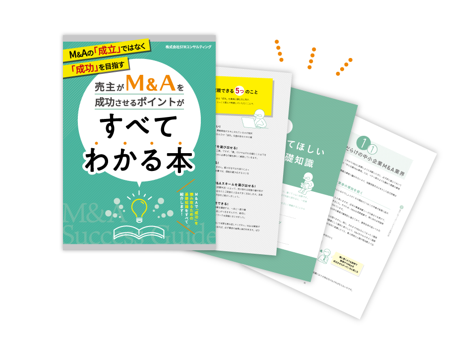 M&Aを成功させるコツがすべてわかる本