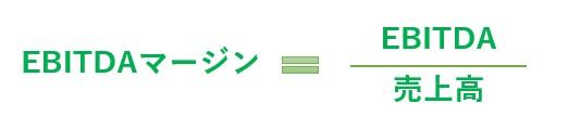 EBITDAマージンの計算式