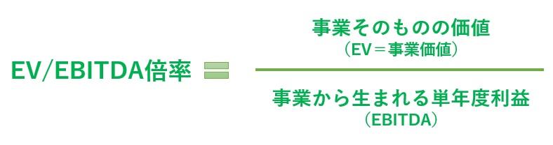 EV/EBITDA倍率の計算式